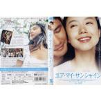 ユア・マイ・サンシャイン|中古DVD