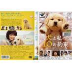 犬と私の10の約束 [田中麗奈/加瀬亮]|中古DVD
