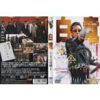 白竜 シノギの報酬1|中古DVD