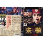朱蒙 チュモン ノーカット完全版 第16巻 中古DVD
