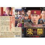 朱蒙 チュモン ノーカット完全版 第21巻|中古DVD