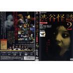 渋谷怪談2 デラックス版 [堀北真希/原史奈]|中古DVD