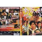 喰いしん坊!3 大喰い敵対篇 [河相我聞/ほっしゃん。/長州小力]|中古DVD