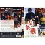 伝染歌 [松田龍平/大島優子]|中古DVD