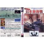 もう一つの日本海海戦 世界を揺るがせた大海戦を完全ドキュメント!!|中古DVD