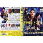 神様のパズル GOD'S PAZZLE [市原隼人/谷村美月]|中古DVD