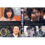 パリの恋人 スペシャルフィーチャー 1〜3 (全3枚)(全巻セットDVD) [字幕]|中古DVD