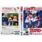 映画 21エモン 宇宙へいらっしゃい!|中古DVD