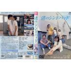 渚のシンドバッド [岡田義徳/浜崎あゆみ]|中古DVD