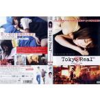 Tokyo Real トウキョウ・リアル 完全版 [秦みずほ/米光雄作]|中古DVD