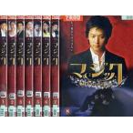 マジック magic 1〜8 (全8枚)(全巻セットDVD)|中古DVD