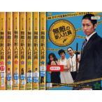 無敵の新入社員 1〜8 (全8枚)(全巻セットDVD) [字幕]|中古DVD