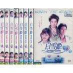 白雪姫 Sweet Love 1〜8 (全8枚)(全巻セットDVD) [字幕] 中古DVD