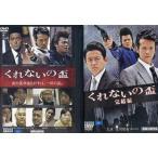 くれないの盃/くれないの盃 完結編 (全2枚)(全巻セットDVD)|中古DVD
