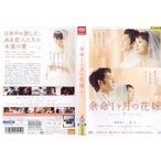 余命1ヶ月の花嫁 [榮倉奈々/瑛太] [中古DVDレンタル版]