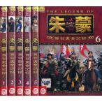 THE LEGEND OF 朱蒙 チュモン 舞台裏全記録 1〜6 (全6枚)(全巻セットDVD) [字幕]|中古DVD