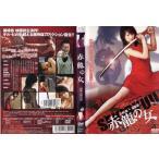 赤龍の女 [美崎悠]|中古DVD