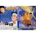 ミラクル・マスクマン|中古DVD