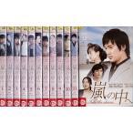 嵐の中へ 1〜12 (全12枚)(全巻セットDVD) [字幕] 中古DVD
