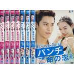 パンチ 運命の恋 1〜8 (全8枚)(全巻セットDVD) [字幕]|中古DVD