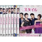 スタイル 1〜8 (全8枚)(全巻セットDVD) [字幕]|中古DVD