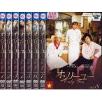 オンリーユー Only You 1〜8 (全8枚)(全巻セットDVD) [字幕]|中古DVD