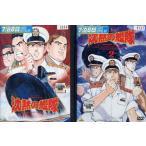 沈黙の艦隊 1〜2 (全2枚)(全巻セットDVD)|中古DVD
