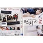 絶対の愛 [字幕]|中古DVD