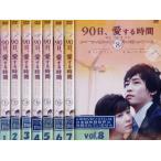 90日、愛する時間 1〜8 (全8枚)(全巻セットDVD) [字幕]|中古DVD