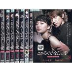 このろくでなしの愛 ディレクターズ・カット 1〜8 (全8枚)(全巻セットDVD) [字幕] 中古DVD