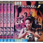 アタックNo.1 1〜5 (全5枚)(全巻セットDVD) 中古DVD