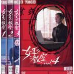 女王の教室 1〜4 (全4枚)(全巻セットDVD)|中古DVD画像