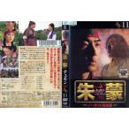 朱蒙 チュモン ノーカット完全版 第11巻|中古DVD