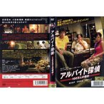 アルバイト探偵(アイ) 100万人の標的 中古DVD