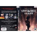 GHOST IN THE SHELL 攻殻機動隊2.0|中古DVD