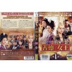 善徳女王 ソンドク ノーカット完全版 第1巻|中古DVD
