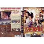 善徳女王 ソンドク ノーカット完全版 第2巻|中古DVD