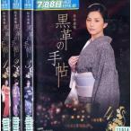 松本清張 黒革の手帖 1〜4 (全4枚)(全巻セットDVD) [2004年] 中古DVD