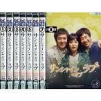 サンシャイン オブ ラブ 1〜8 (全8枚)(全巻セットDVD) [字幕]|中古DVD