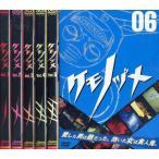 ケモノヅメ 1〜6 (全6枚)(全巻セットDVD)|中古DVD