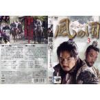 風の国 ノーカット完全版 第3巻 中古DVD