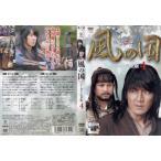 風の国 ノーカット完全版 第4巻|中古DVD