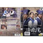 チェジュンウォン 済衆院 第1巻 [字幕]|中古DVD