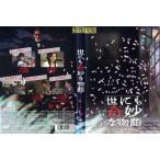 世にも奇妙な物語 2007春の特別編|中古DVD