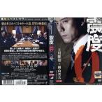 震度0 [上川隆也/國村隼] 中古DVD