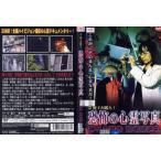 恐怖の心霊写真 神々の警告 宮崎闇巡礼 |中古DVD