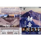 劔岳 点の記 [木村大作] 中古DVD