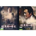 暗黒街の帝王 カポネと呼ばれた男/暗黒街の帝王 完結編 (全2枚)(全巻セットDVD)|中古DVD