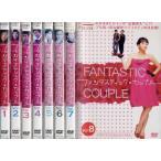ファンタスティック・カップル FANTASTIC COUPLE 1〜8 (全8枚)(全巻セットDVD) 中古DVD