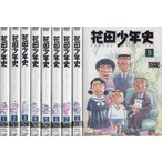花田少年史 1〜9 (全9枚)(全巻セットDVD)|中古DVD